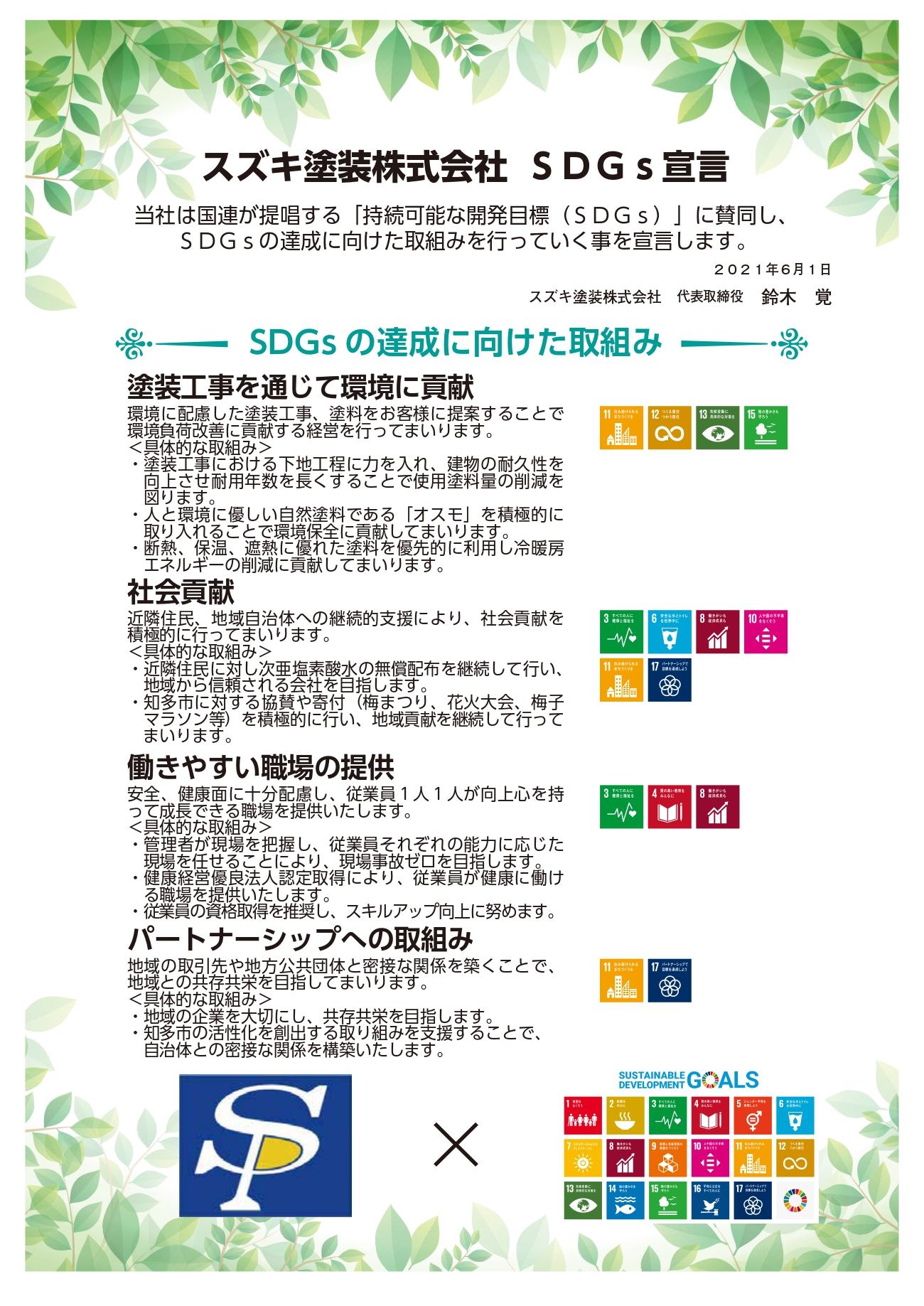 スズキ塗装株式会社 SDGs宣言
